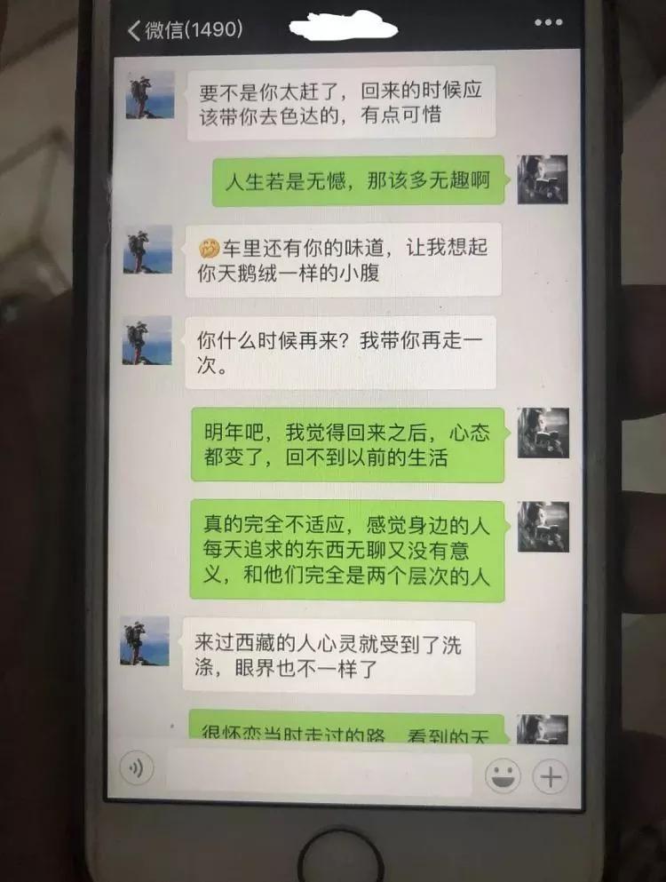 文艺女青年穷游西藏时出轨,向男友解释:\