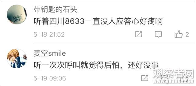 川航机长超淡定录音疑曝光:有点故障 风挡裂了