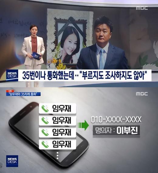 已故女星张紫妍在自杀前曾与原三星电机顾问任佑宰通话35次