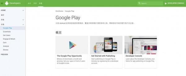 Google Developers 中国网站正式发布的照片 - 5