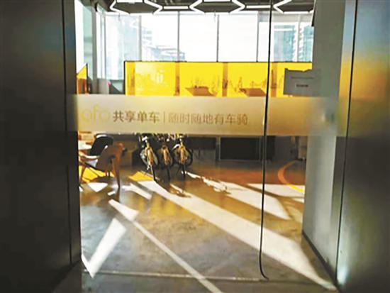 ofo负面消息频发 新总部到处堆着搬家用的纸箱子
