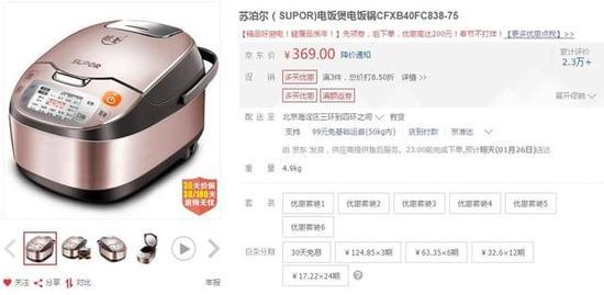 苏泊尔cfxb40fc838-75电饭煲