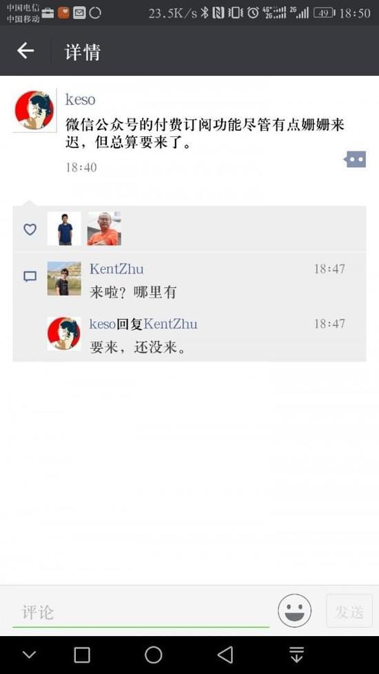 马化腾表示微信公众号付费订阅功能将尽快实现