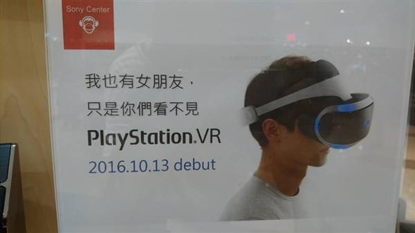索尼PS VR海报神文案:我也有女友 只是你们看不见的照片