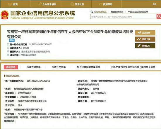 工商总局回应超长企业名称事件:登记机关应予纠正