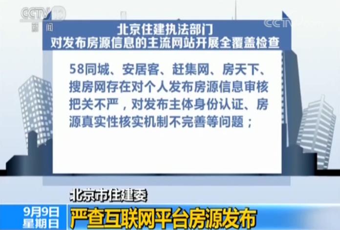 北京市住建委:严查互联网平台房源发布