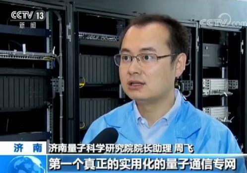 绝对安全!中国首个商用量子通信专网投入使用