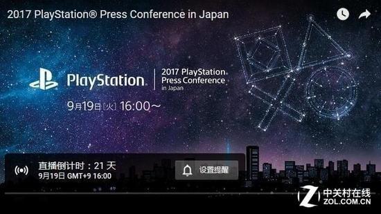 TGS 2017索尼发布会日期公布9月19日