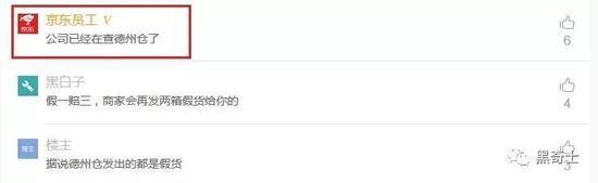 """京东已注意""""假茅台""""事件"""