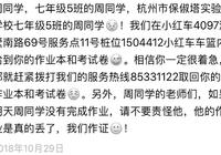 """""""杭州公共自行车""""官微:周同学 你的作业在找你"""