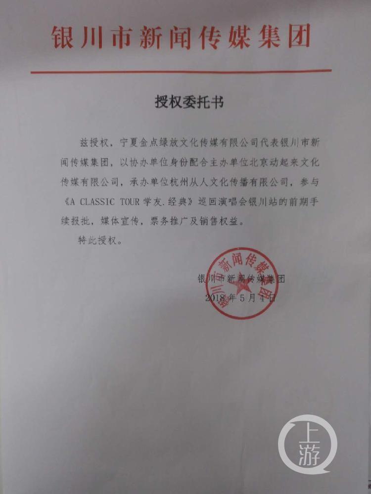 张学友银川演唱会搁浅 牵出伪造宣传部邀请函案