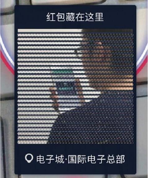上线仅一天:支付宝AR红包惨遭技术流破解的照片 - 4