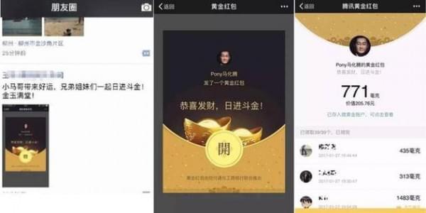 微信黄金红包玩法官方揭秘:所有微信实名用户都能抢的照片
