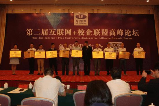 第二届互联网+校企联盟高峰论坛联办单位授牌仪式