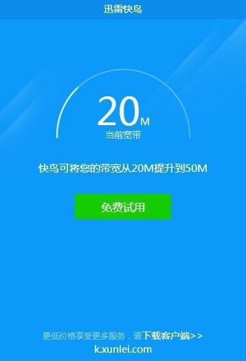迅雷快鸟浏览器插件发布:20M宽带提速至50M