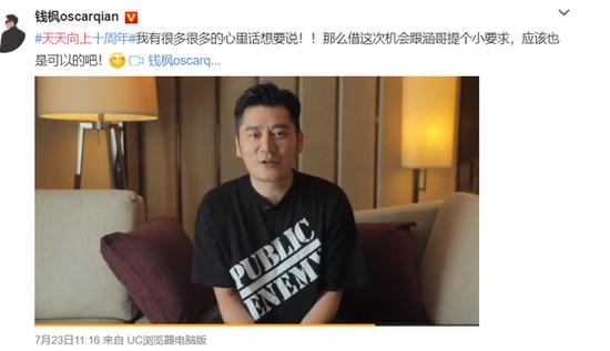 汪涵赞钱枫十年如一日 《天天向上》录制从未缺席