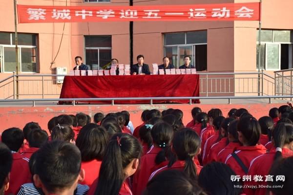 繁城中学举行运动会