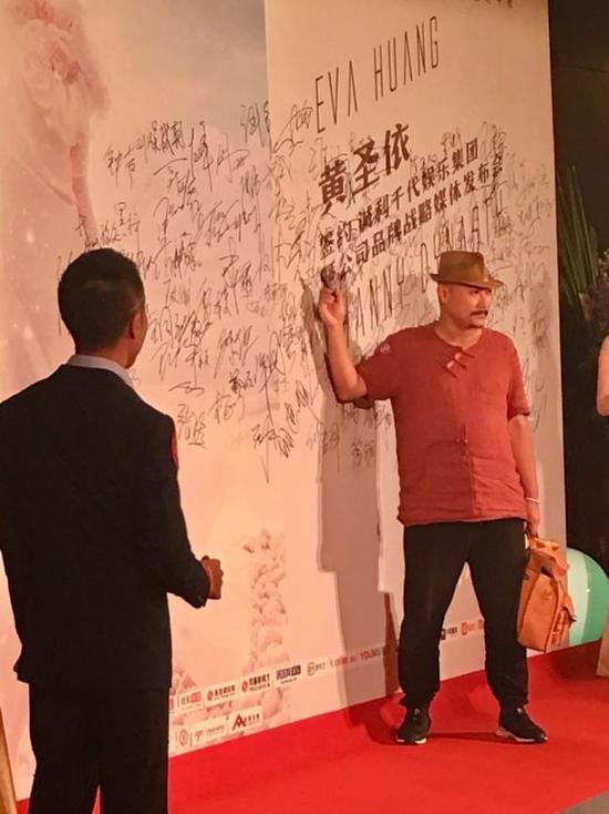 黄圣依签约新公司 北影兄弟助阵发布会并送祝福