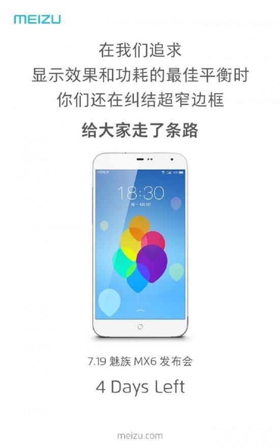 魅族自曝新旗舰MX6设计、配置:快充成标配的照片 - 1