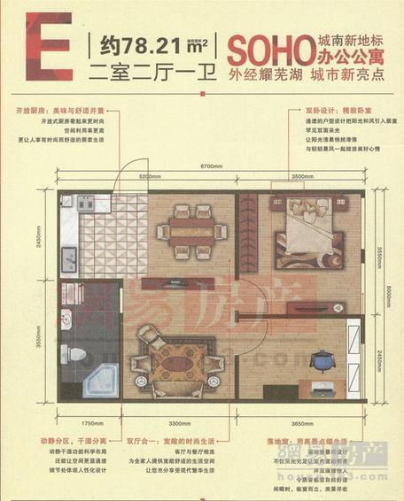 芜湖外经广场78.21㎡二室二厅一卫户型解析