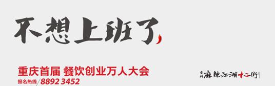 金科八招护航创业梦 重庆首届餐饮创业万人大会火爆起航