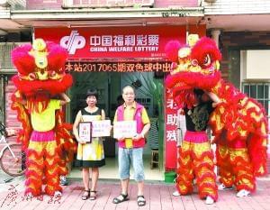 广州90后小伙2元中百万 贷款买房再办婚事