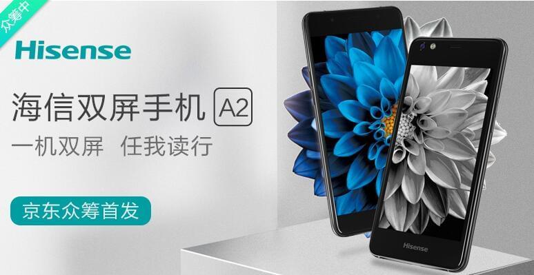 为阅读而生:京东众筹上线海信A2双屏手机的照片 - 1