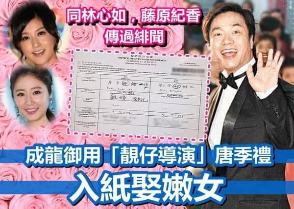 57岁唐季礼曾恋林心如 如今被曝将娶小25岁女友