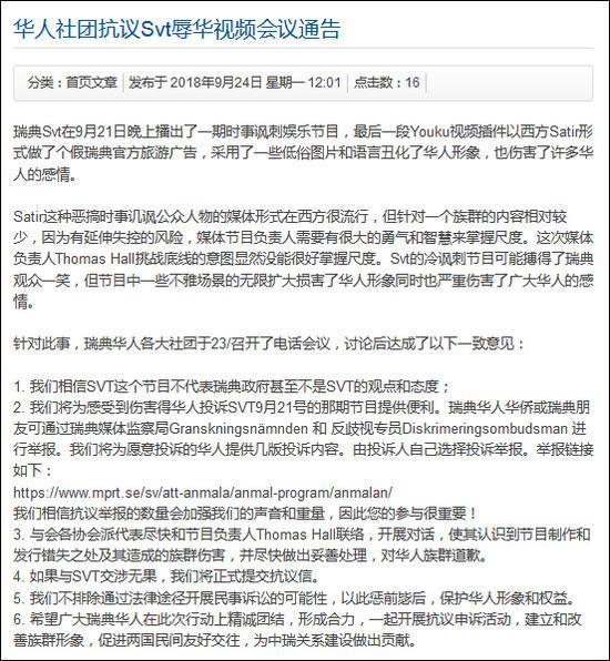 瑞典华人总会网站截图