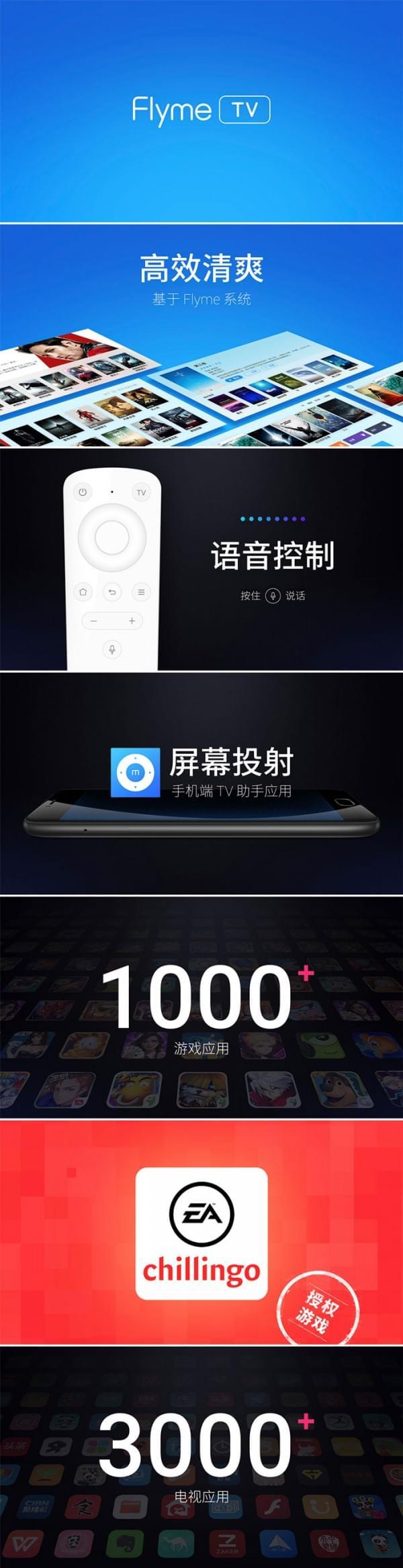 演唱会插播新品:魅族盒子与魅蓝5发布 售¥299/699起的照片 - 9