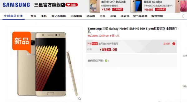 三星Galaxy Note 7中国下架停售的照片 - 1
