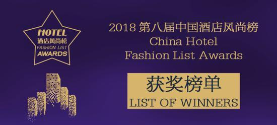 2018第八届中国酒店风尚榜榜单揭晓