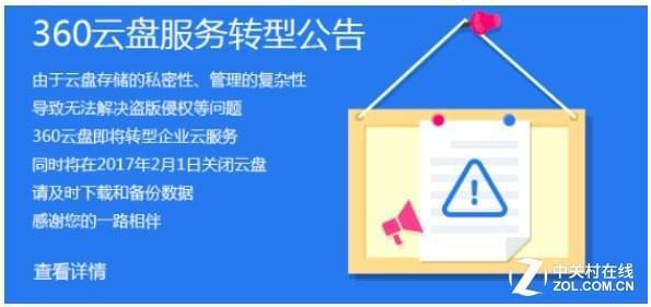 360云盘宣布关闭服务 转型企业云服务