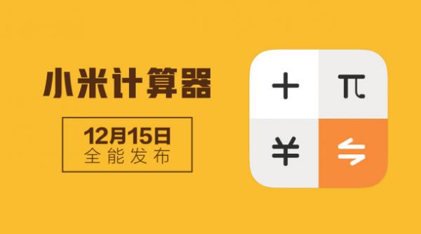 MIUI发布小米计算器应用:功能全面的照片 - 1