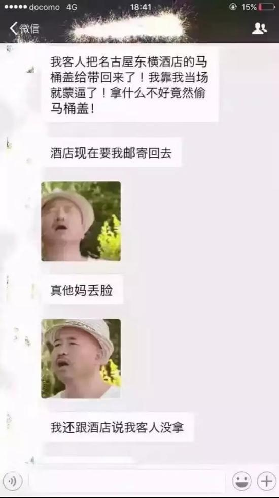 中国游客偷日本酒店多功能马桶盖被查出