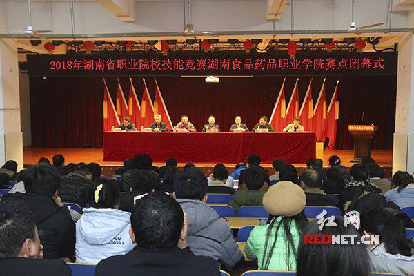 2018湖南省职业院校中药、药学技能大赛闭幕