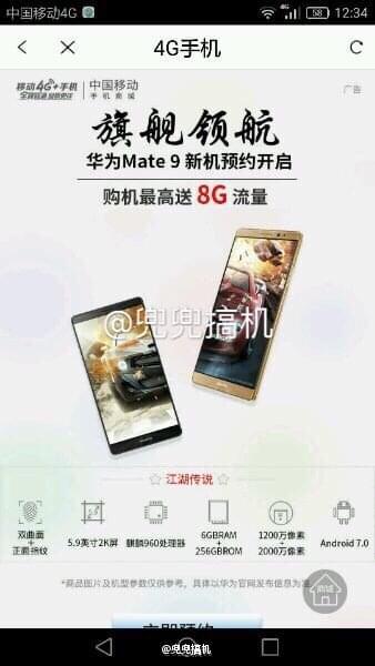 华为最强机Mate 9配置全面曝光:6GB内存+2K曲面屏的照片 - 1