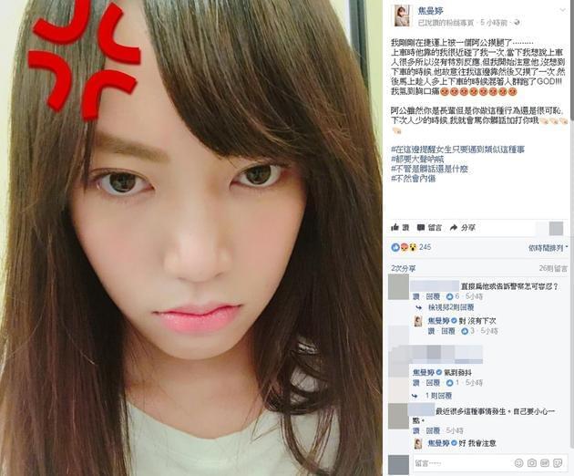 焦恩俊女儿坐地铁遭性骚扰被摸腿:气到发抖