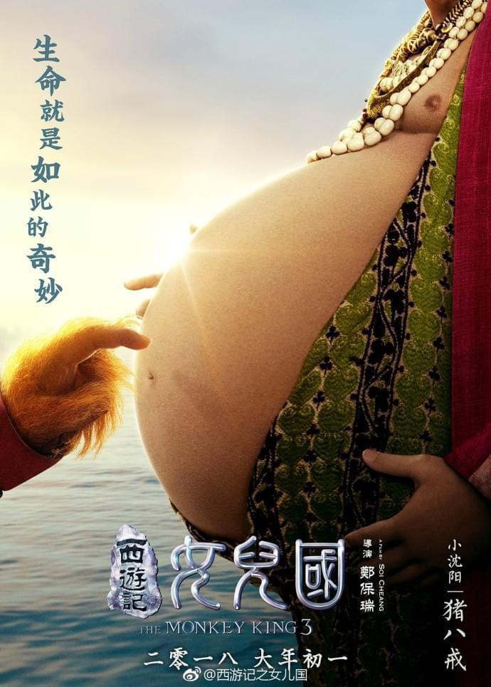 """《西游记之女儿国》公布""""有喜""""版海报 师徒三人怀孕愁坏悟空的照片 - 3"""