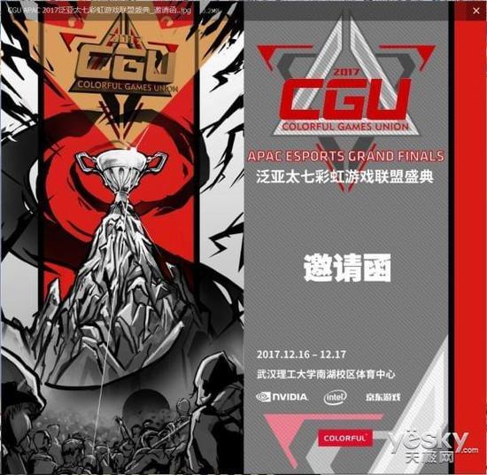 电竞逐梦 CGU 2017泛亚太七彩虹游戏联盟盛典本周六即将开幕