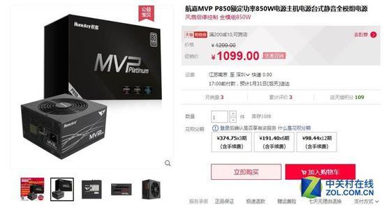 品质白金 航嘉MVP P850电源售1099元
