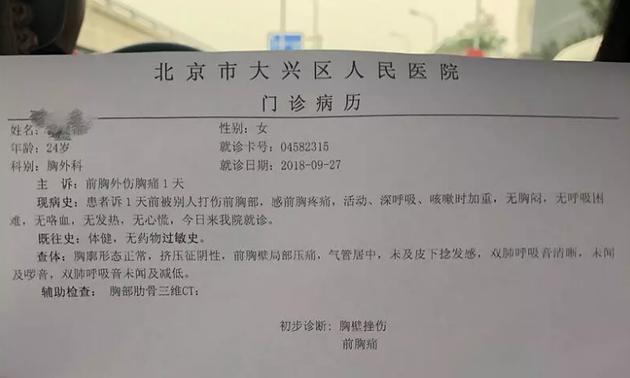 网曝《中国新说唱》录制现场殴打观众