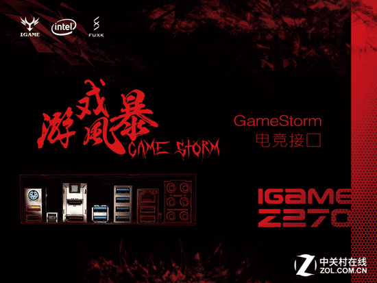 iGame主板刷新高度 200系列发布即将启动