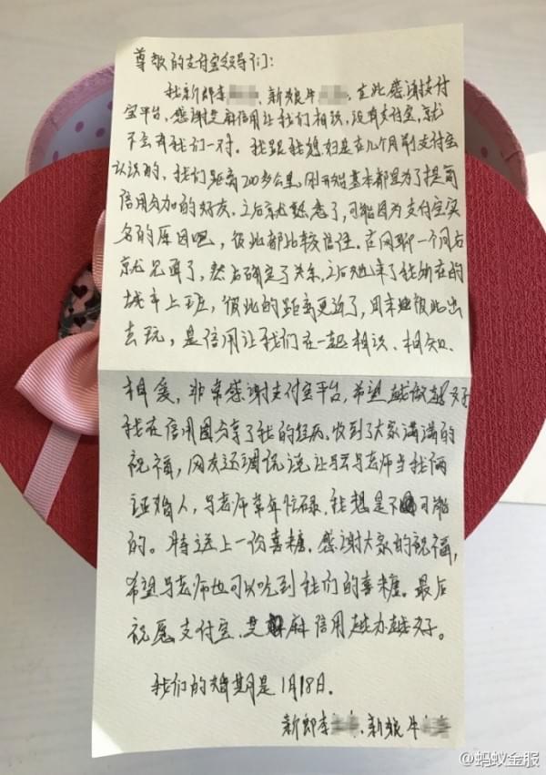 河南小伙因芝麻分高抱得美人归:写信感谢支付宝的照片 - 2