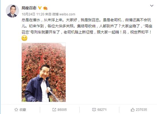 """""""局座""""张召忠发第一条微博 疯狂吸粉超80万"""