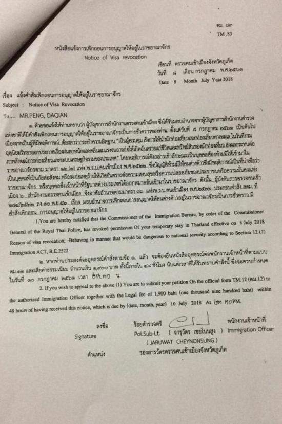 中国籍旅行社员工在泰被拘 曾组织民间搜救船救援