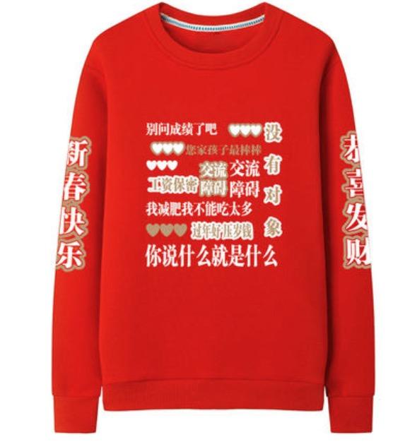 胖编怪聊:这套拜年专用衣服走红了,穿上它能让亲戚闭嘴
