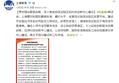 上海将深入推进自贸区和科技创新中心建设