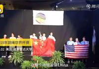 2018年跳绳世界杯赛中国小学生拿23项冠军