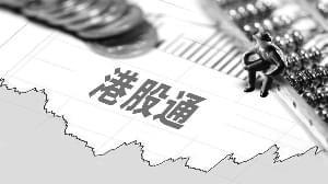 """港股通标的再遭沽空 内地投资者频频""""躺枪"""""""
